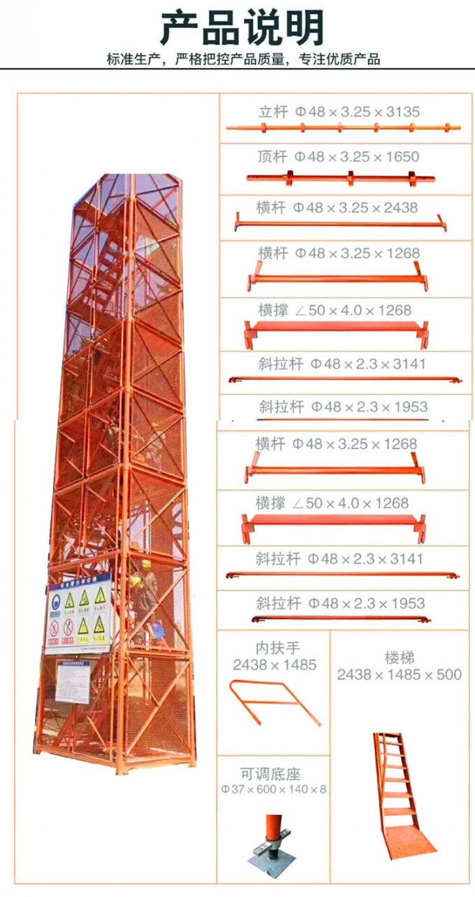 High Altitude Safety Scaffolding Steel Ladder Cage 100m Height Maximum